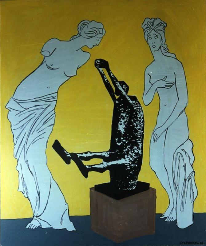 Кукрыниксы 'Три грации', 1958