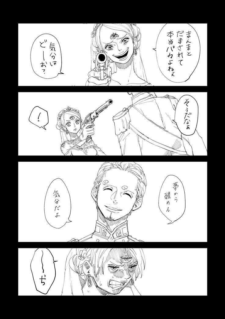 Sanji and Purin