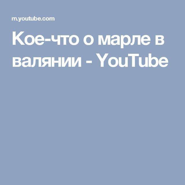Кое-что о марле в валянии - YouTube