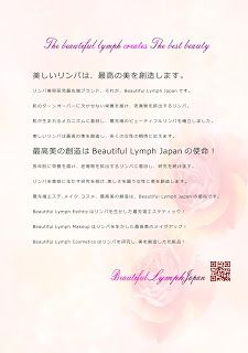 Beautiful Lymph Japan Co., Ltd. President Satoshi Toda: Beautiful Lymph Japan 株式会社御問合せ多数ありがとうございます。http://...