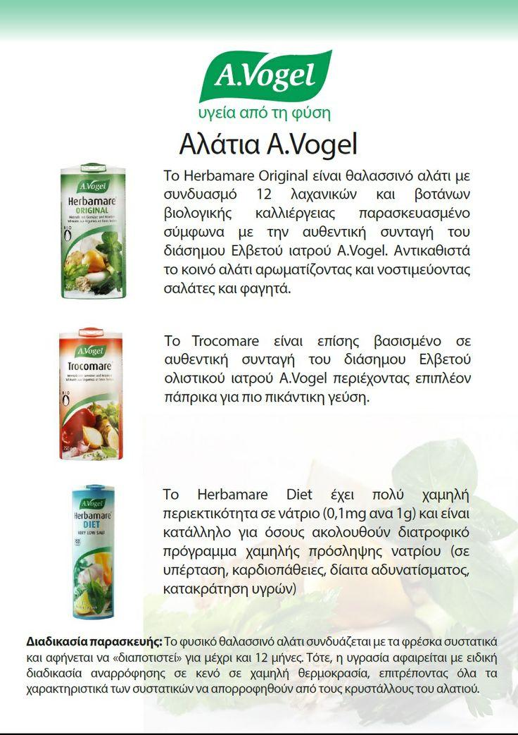 Σειρά A.Vogel Herbamare (Herbamare Original, Trocomare & Herbamare Diet) Σειρά αλάτων και φυσικά υποκατάστατα αλατιού, με πολύ χαμηλή ποσότητα νατρίου, συνδυασμένα με φρέσκα συστατικά και βότανα, των οποίων οι χαρακτηριστικές ιδιότητες και τα φυσικά τους αρώματα, διατηρούνται στο αλάτι.  http://www.avogel.gr/product-finder/avogel/herbamare_original.php http://www.avogel.gr/product-finder/avogel/herbamare_diet.php http://www.avogel.gr/product-finder/avogel/trocomare.php www.avogel.gr