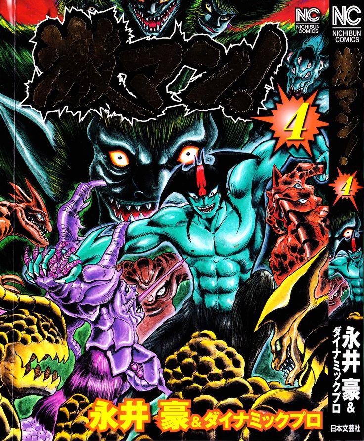 17 Best Images About Devilman On Pinterest