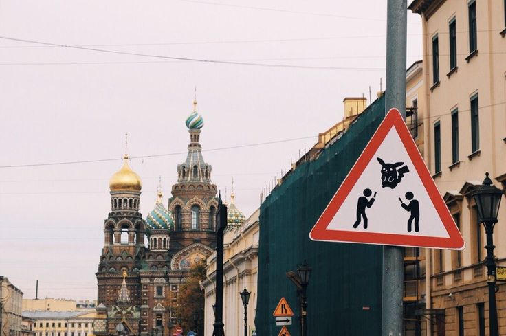 Смех и грех: дорожный знак, предупреждающий о ловцах покемонов