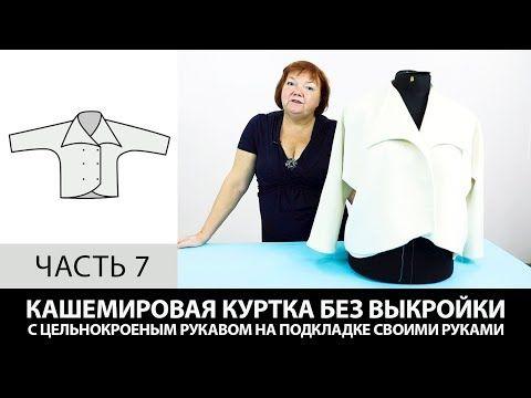 Кашемировая куртка без выкройки с цельнокроеным рукавом на подкладке своими руками Часть 7 - YouTube