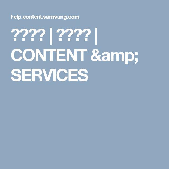 문의하기  | 고객지원 |  CONTENT & SERVICES