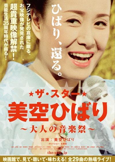 映画『ザ・スター 美空ひばり ~大人の音楽祭~』 (C) フジテレビジョン FUJIPACIFIC MUSIC