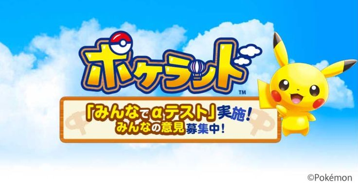 New Pokemon Mobile Game 'Pokeland' Coming To Android #Android #Google #news