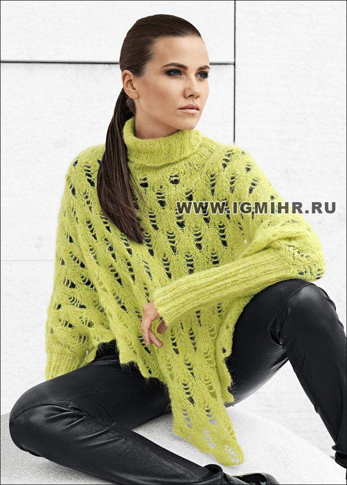 Ажурный пуловер-пончо желто-зеленого цвета, от Lana Grossa. Спицы