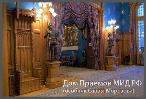 Дом Приемов МИД. Особняк Саввы Морозова