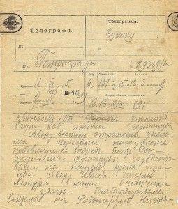 Первая мировая война в документах Белозерского музея