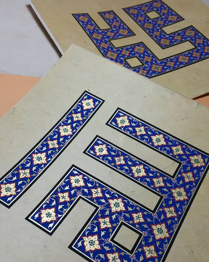 "İsm-i Celal - İsm-i Nebi < Isfahan Şah Camii minarelerinin tezyininde kullanılan kufi ""ALLAH"" ve ""MUHAMMED"" hatlardır.> [bitti-2 :)] #mywork #artwork #newwork #mydesing #yanibnmdesenim #design #illumination #boston #tazhib #gold #colour #handmade #creative #traditionalart #kufi #ısfahanşahcamii #islamicart #islimi #shellgold #nazlidurmusoglu"