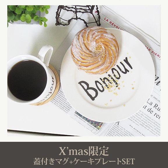 クリスマス限定★特別価格★Vivre(ヴィヴル)蓋付きマグ+ケーキプレートセット●日本製