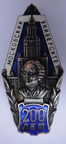 200 лет МГУ – 1955 г, тяжелый металл (бронза), серебрение