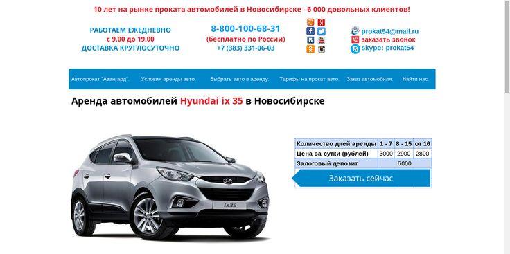 ✓ Аренда авто Новосибирск http://www.prokat54.ru Новые автомобили в аренду. Отличные условия. Низкие цены. Заказать аренду автомобилей в Новосибирске: Hyundai ix 35  http://www.prokat54.ru/#!arenda-avto-hyundai-ix-35/c17gg