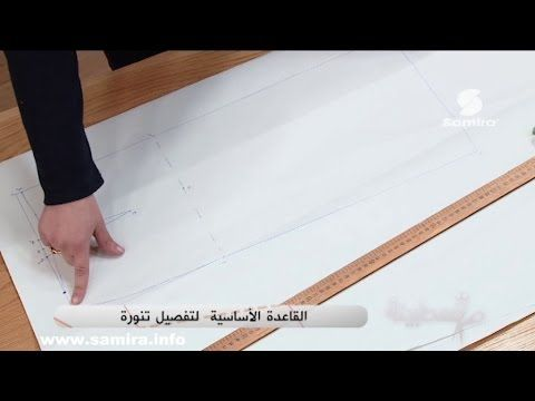 Samira TV - القاعدة الأساسية لتفصيل تنورة