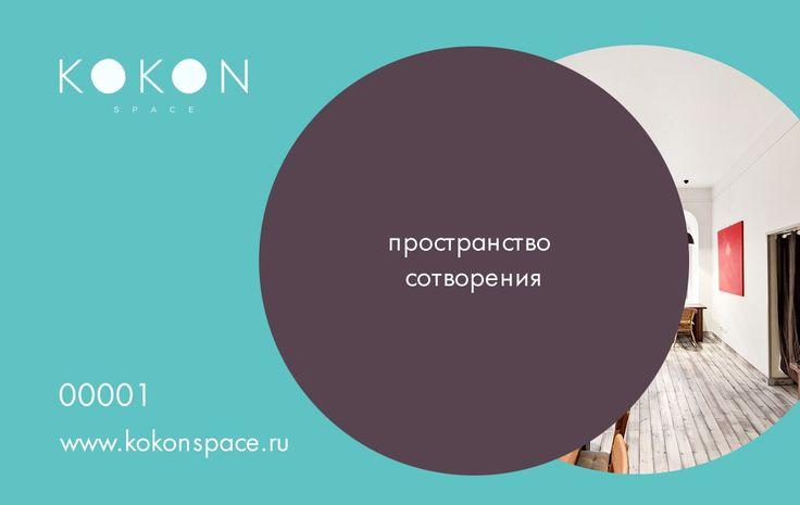 """""""Арт-пространство KOKON Space"""" Карта дает скидку 10% на аренду любого зала в арт-пространстве KOKON Space и 15% на заказ по меню. Скидка не распространяется на фуршетные и банкетные предложения."""