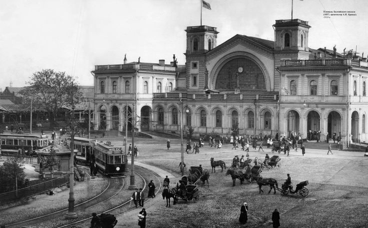 Балтийский вокзал.  1913 г.