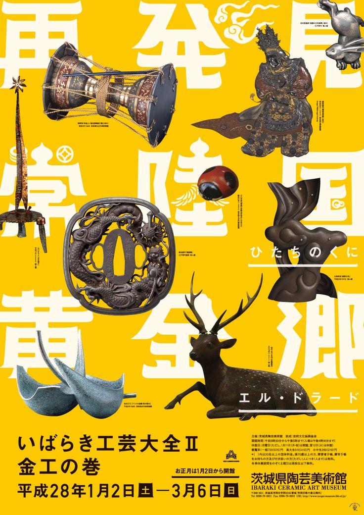Ibaraki Crafts - Trunk Inc