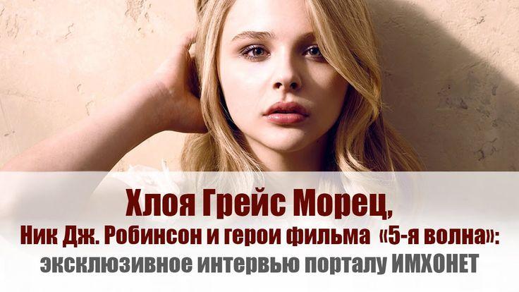 """Хлоя Грейс Морец, Ник Робинсон и герои фильма """"5-я волна"""": эксклюзивное ..."""