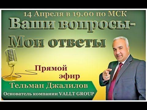 VALLT GROUP  ОТВЕТЫ на ВОПРОСЫ  ТЕЛЬМАН ДЖАЛИЛОВ 14 04 2017