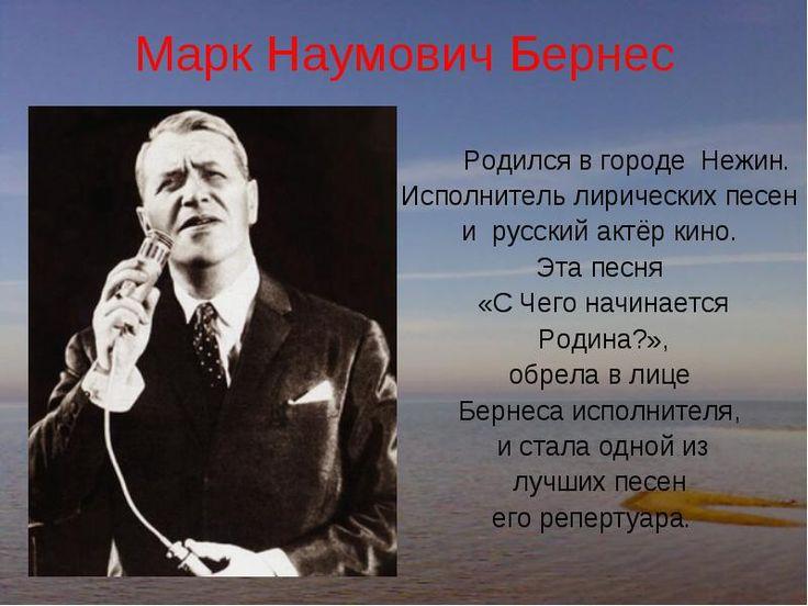 Бернес, Марк Наумович