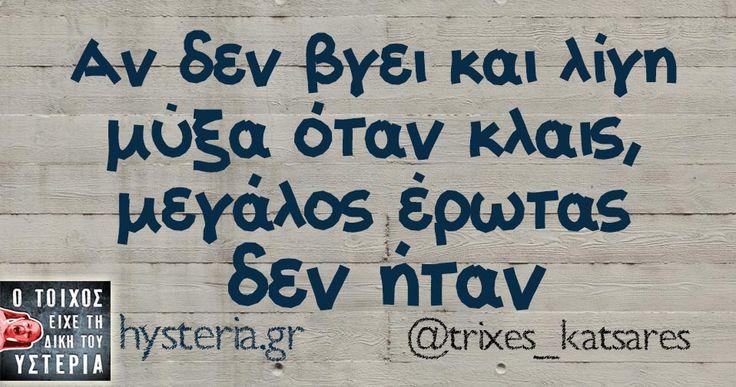 Αν+δεν+βγει+και+λίγη+μύξα+όταν+κλαις,+μεγάλος+έρωτας++δεν+ήταν