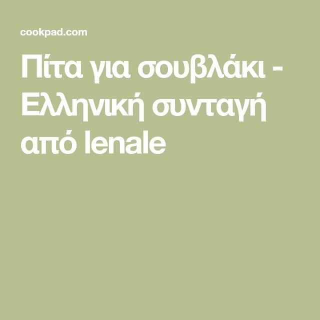 Πίτα για σουβλάκι - Ελληνική συνταγή από lenale