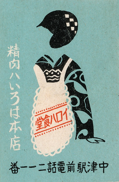 vintage matchbox label - Japan