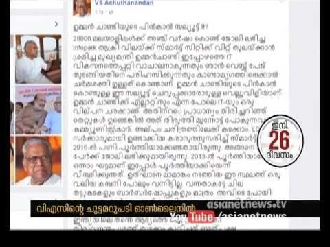Cyber war between VS and Oommen Chandy - YouTube