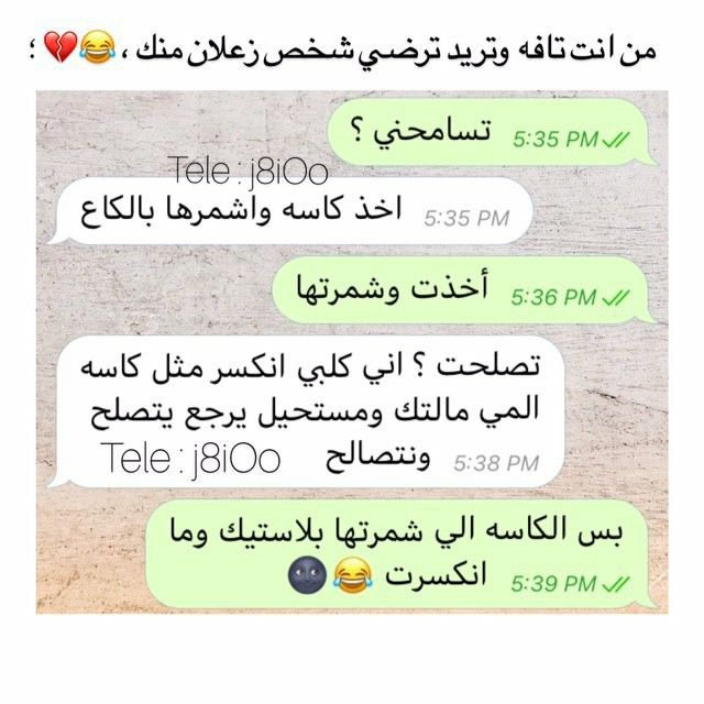 Pin By Jannaalasaad On J In 2021 Fun Quotes Funny Funny Photo Memes Funny Arabic Quotes
