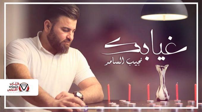 كلمات اغنية غيابك نجيب السامر In 2021