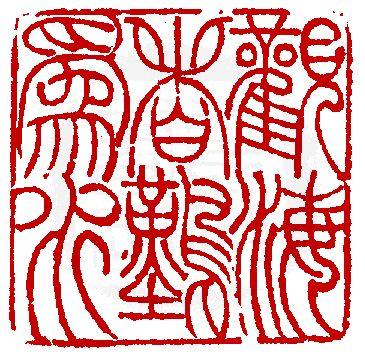 Wu Xizai (1799-1870)吳熙載(吳讓之)刻〔觀海者難為水〕,印面長寬為2.8X2.8cm。