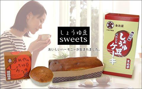 しょうゆ豆ケーキしょうゆ豆本舗 表参道店
