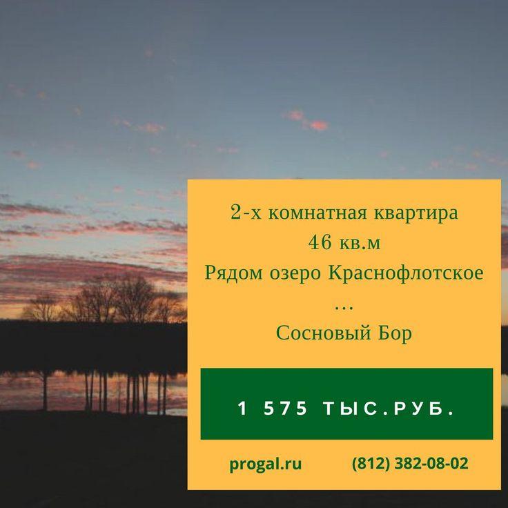 Вместо дачи и для постоянного жилья 2-х комнатная квартира 46 кв.м (12+15) в п.Сосновый Бор Выборгского р-на Ленобласти, оз.Краснофлотское – 700 м.🚣  № предложения:503511 Цена: 1 575 тыс.руб. Можно купить в кредит с первым взносом 15% Телефон:+7(911)927-56-41    Район: Ленинградская область, Выборгский район   Населенный пункт: п.Санаторий Сосновый Бор  Вместо дачи и для постоянного жилья 2-х комнатная квартира 46 кв.м (12+15) в п.Сосновый Бор Выборгского р-на Ленобласти…