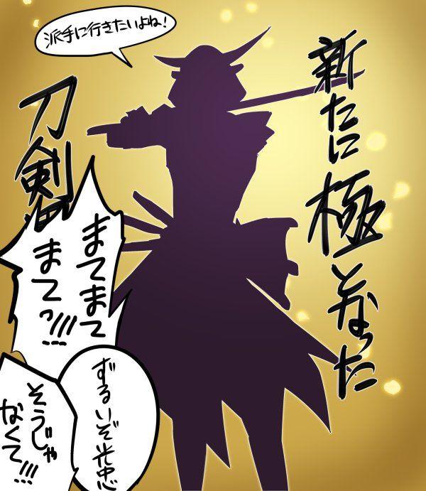 【刀剣乱舞】燭台切光忠の「極」予告シルエットを予想した結果wwwww