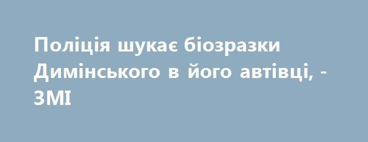 Поліція шукає біозразки Димінського в його автівці, - ЗМІ https://www.depo.ua/ukr/politics/policiya-shukaye-biozrazki-diminskogo-v-yogo-avtivci-zmi-20170831631940  Слідчі поліції шукають біологічні зразки бізнесмена Петра Димінського в автівці, за участю якої сталася аварія зі смертельним результатом, бізнесмен зі слідством не співпрацює та здати зразки ДНК відмовляється