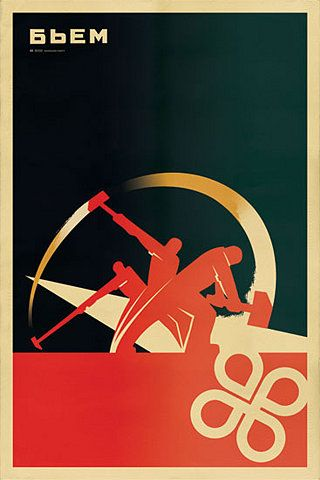 The Soviet Union had the coolest posters ... (we're hammering it down)