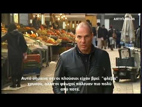 ΤΟ ΔΙΑΦΩΤΙΣΤΙΚΟ ΝΤΟΚΙΜΑΝΤΕΡ ΤΟΥ ΒΑΡΟΥΦΑΚΗ(VAROUFAKIS) ΓΙΑ ΤΗΝ ΚΡΙΣΗ! Η ΕΥΡΩΠΤΩΣΗ ΠΛΗΣΙΑΖΕΙ! http://antiylhblog.blogspot.com/ Ένα μικρό, αλλά αρκετά διαφωτιστικο ντοκιμαντέρ του Γ. Βαρουφάκη για την ελληνική κρίση, στο βρετανικό δίκτυο Channel 4. Ο διάσημος καθηγητής οικονομικής θεωρίας στο Τμήμα Οικονομικών Επιστημών του Πανεπιστημιού Αθηνών,...