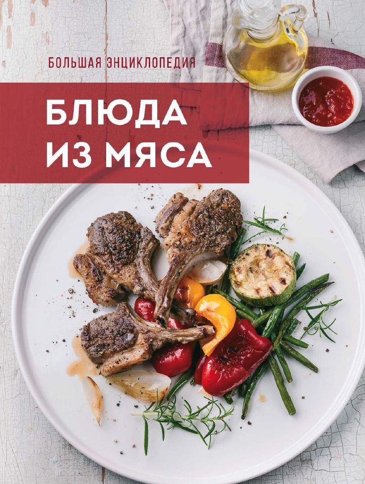 Большая энциклопедия. Блюда из мяса by Alex Pavlotsky - issuu