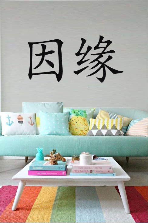 Karma Chinese