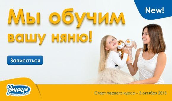 Мы открываем онлайн-курсы раннего развития для нянь и мам. Дорогие родители, мы хотим, чтобы няни ваших малышей смогли проводить эффективные занятия по методикам «Умницы», как вы сами. Обучите вашу няню вместе с «Умницей», чтобы она смогла проводить развивающие игры с крохой по нашим методикам. Занимаясь с малышом ранним развитием, няня не только поможет вам в воспитании любознательного крохи, но и станет его близким другом. #umnitsaco #umnitsa #раннееразвитие #компанияУмница