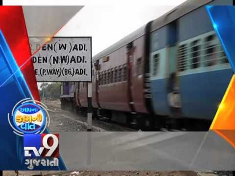 "Train passengers can now sleep soundly without worrying about missing their station as the Railways has launched a new service which will ensure that they get a ""wake-up call"" on their mobile phones half-an-hour before the scheduled arrival at their destination. The service is available through voice call on Railways enquiry number 139.   Subscribe to Tv9 Gujarati https://www.youtube.com/tv9gujarati Like us on Facebook at https://www.facebook.com/tv9gujarati"