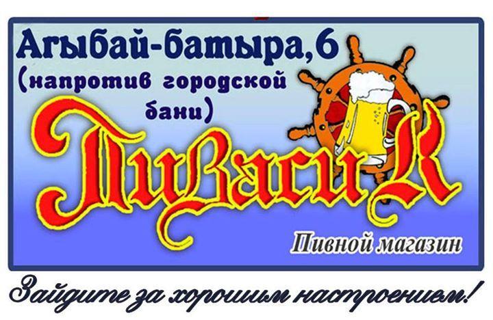 За пивасиком в Пивасик! #пивасик #ria4ayka #advertisingAgency #worldSoSmall #SponsoredAdvertisements #4ayka #Балхаш #реклама #реклама6социальныхсетей ria4ayka - http://ift.tt/1HQJd81