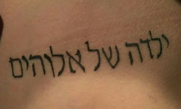 The 25 best small tattoos men ideas on pinterest small for Child of god tattoo