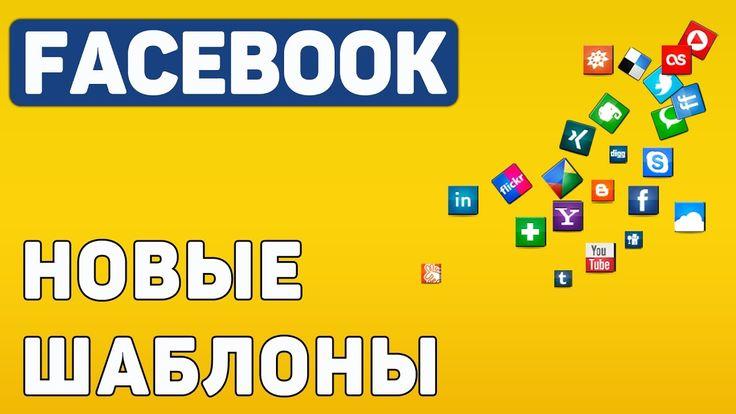Шаблоны для бизнес страниц на фейсбуке.  Бизнес на фейсбуке.