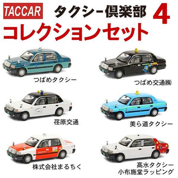 【HOBBY】TACCAR タッカー タクシー倶楽部4 コレクションセット 1缶6種セット ダイキャストミニカー1/64【あすつく対応】 :TOY-SWTAX4CS:フリーライン ヤフー店 - 通販 - Yahoo!ショッピング