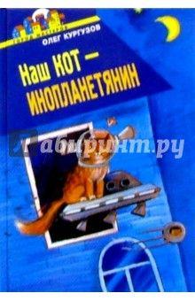 Олег Кургузов - Наш кот- инопланетянин: Сборник рассказов обложка книги