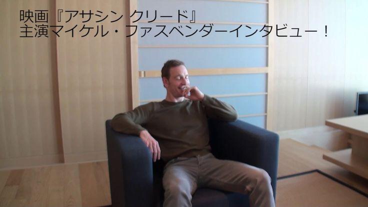 『アサシン クリード』マイケル・ファスベンダーたっぷりインタビュー