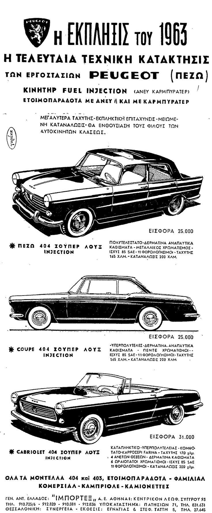 Peugeot, 1963