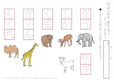 ひらがな「動物-1」書き順・なぞり書き・練習プリント